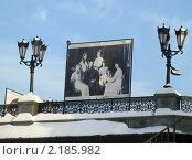 Купить «Фотография царской семьи на плакате у Храма на Крови», фото № 2185982, снято 30 ноября 2010 г. (c) Людмила Банникова / Фотобанк Лори
