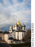 Купить «Софийский собор в Великом Новгороде», фото № 2194810, снято 7 ноября 2010 г. (c) Андрей Востриков / Фотобанк Лори