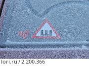 Купить «Знак шипованных шин», фото № 2200366, снято 19 декабря 2009 г. (c) Малышев Андрей / Фотобанк Лори