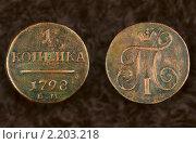 Купить «Медная копейка императора Павла I 1798 г», фото № 2203218, снято 19 ноября 2010 г. (c) Алексей Баринов / Фотобанк Лори