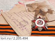 Купить «Орден Отечественной войны и солдатское письмо полевой почты», фото № 2205494, снято 10 декабря 2010 г. (c) Igor Lijashkov / Фотобанк Лори