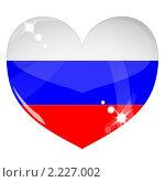 Сердце с изображением флага России. Стоковая иллюстрация, иллюстратор Андрей Кидинов / Фотобанк Лори