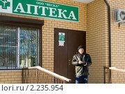 Купить «Пожилой мужчина возле аптеки», фото № 2235954, снято 3 февраля 2009 г. (c) Татьяна Нафикова / Фотобанк Лори