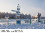 Купить «Оймякон», фото № 2240906, снято 27 января 2009 г. (c) Местников Михаил Иванович / Фотобанк Лори