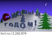 Купить «С Новым 2012 Годом», эксклюзивная иллюстрация № 2242874 (c) Виктор Тараканов / Фотобанк Лори