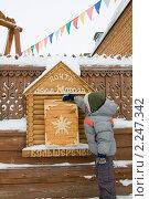 Купить «Письмо Деду Морозу», фото № 2247342, снято 26 декабря 2010 г. (c) Валышков Вячеслав / Фотобанк Лори