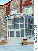 Купить «Заводоуковск. Центр занятости населения. Безработицы больше нет.», фото № 2251086, снято 18 декабря 2010 г. (c) Александр Тараканов / Фотобанк Лори