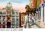 Купить «Бронзовые кони собора Сан-Марко. Венеция. Италия», фото № 2257338, снято 22 мая 2019 г. (c) Юрий Кобзев / Фотобанк Лори