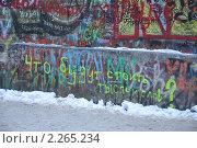 Купить «Кривоарбатский переулок: Стена Виктора Цоя. Надпись Что будут стоить тысячи слов?», эксклюзивное фото № 2265234, снято 8 января 2011 г. (c) Дмитрий Абушкин / Фотобанк Лори
