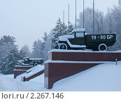 Купить «Памятник воинам-водителям», фото № 2267146, снято 5 января 2011 г. (c) Павлюченко Елена / Фотобанк Лори