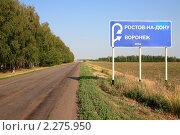 Купить «Дорога», эксклюзивное фото № 2275950, снято 19 июля 2010 г. (c) Дмитрий Неумоин / Фотобанк Лори