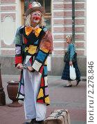 Клоун (2008 год). Редакционное фото, фотограф Прокофьев Владимир / Фотобанк Лори
