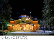 Купить «Терем Деда Мороза», фото № 2291730, снято 25 ноября 2010 г. (c) Илья Малов / Фотобанк Лори