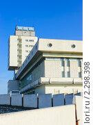 Купить «Дом-корабль. Автовокзал «Северный». Уфа», фото № 2298398, снято 13 октября 2009 г. (c) Владимир Ковальчук / Фотобанк Лори