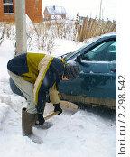 Купить «Мужчина откапывает застрявшую в сугробе машину», фото № 2298542, снято 25 января 2011 г. (c) Виктория Кириллова / Фотобанк Лори