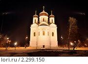 Купить «Собор», фото № 2299150, снято 5 января 2011 г. (c) Александр Кокарев / Фотобанк Лори