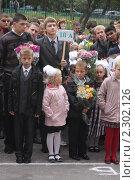 Купить «На линейке», фото № 2302126, снято 1 сентября 2010 г. (c) Николай Богоявленский / Фотобанк Лори