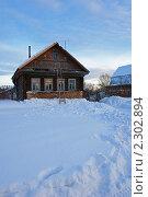 Купить «Зимние зарисовки. Домик в деревне.», фото № 2302894, снято 7 января 2011 г. (c) Ольга Денисова / Фотобанк Лори