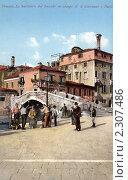 Купить «Пристань на площади Сан-Джованни де Паоло. Венеция. Италия», фото № 2307486, снято 22 мая 2019 г. (c) Юрий Кобзев / Фотобанк Лори