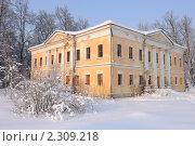 Купить «Усадьба  Гребнево», фото № 2309218, снято 27 января 2011 г. (c) Игорь Жильчиков / Фотобанк Лори