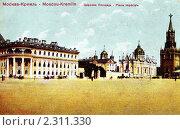 Купить «Кремль. Царская площадь. Старинная открытка», фото № 2311330, снято 24 апреля 2019 г. (c) Карелин Д.А. / Фотобанк Лори