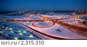 Купить «Ночная дорога. Транспортная развязка, МКАД», фото № 2315310, снято 16 июня 2019 г. (c) Losevsky Pavel / Фотобанк Лори