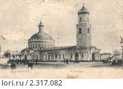 Купить «Таганрог. Собор.1903 год.», фото № 2317082, снято 3 февраля 2011 г. (c) Sea Wave / Фотобанк Лори