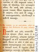 Купить «Страница старой книги», фото № 2321814, снято 18 ноября 2010 г. (c) Яков Филимонов / Фотобанк Лори