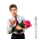 Купить «Молодой человек с букетом роз», фото № 2322890, снято 2 марта 2009 г. (c) Алена Роот / Фотобанк Лори