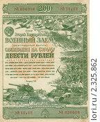 Облигация на 200 рублей. Военный заем 1943г. Стоковое фото, фотограф Tatyana Kubasova / Фотобанк Лори