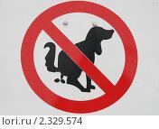 """Запрещающий знак """"Запрет выгула собак"""" Стоковое фото, фотограф Виктор Ферингер / Фотобанк Лори"""