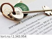 Купить «Договор дарения квартиры и ключи от квартиры», эксклюзивное фото № 2343954, снято 14 февраля 2011 г. (c) Игорь Низов / Фотобанк Лори