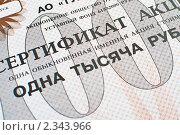 Купить «Сертификат именной акции», эксклюзивное фото № 2343966, снято 14 февраля 2011 г. (c) Игорь Низов / Фотобанк Лори