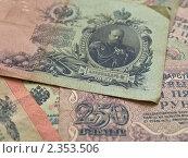 Купить «Купюры царской России», фото № 2353506, снято 19 февраля 2011 г. (c) Алексей Пантелеев / Фотобанк Лори