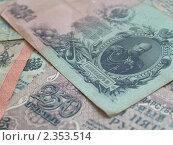 Купить «Банкноты царской России», фото № 2353514, снято 19 февраля 2011 г. (c) Алексей Пантелеев / Фотобанк Лори