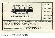 Купить «Автобусный билет. 1992 год.», фото № 2354230, снято 10 апреля 2020 г. (c) АЛЕКСАНДР МИХЕИЧЕВ / Фотобанк Лори