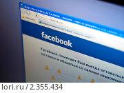 Купить «Страница сайта социальной сети Facebook», фото № 2355434, снято 19 февраля 2011 г. (c) Юлия Перова / Фотобанк Лори