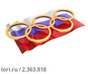 Олимпийские кольца на фоне флага России, иллюстрация № 2363818 (c) Геннадий Соловьев / Фотобанк Лори