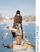 Купить «Молодой человек колет дрова», фото № 2374226, снято 30 ноября 2010 г. (c) Юрий Коблов / Фотобанк Лори