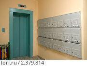 Купить «В подъезде современного дома: почтовые ящики, дверь лифта», фото № 2379814, снято 2 марта 2011 г. (c) Светлана Кузнецова / Фотобанк Лори