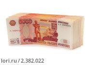 Купить «Купюры номиналом 5000 рублей», эксклюзивное фото № 2382022, снято 2 марта 2011 г. (c) Юрий Морозов / Фотобанк Лори