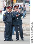Купить «Полицейские на дежурстве», фото № 2393130, снято 1 мая 2009 г. (c) Александр Подшивалов / Фотобанк Лори