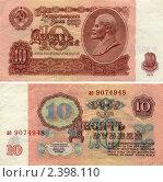 Десять рублей образца 1961 года. Стоковое фото, фотограф Таня Тараканова / Фотобанк Лори