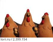 Купить «Куры. Глиняная игрушка. Изолировано.», фото № 2399154, снято 24 июня 2009 г. (c) Морковкин Терентий / Фотобанк Лори
