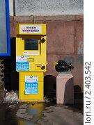 Купить «Терминал приема платежей. ВВЦ. Москва», эксклюзивное фото № 2403542, снято 13 марта 2011 г. (c) lana1501 / Фотобанк Лори