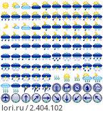 Прогноз погоды. Стоковая иллюстрация, иллюстратор Дмитрий Куома / Фотобанк Лори