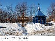 Купить «Москва. Часовня около церкви Покрова Пресвятой Богородицы в Братцево», эксклюзивное фото № 2408966, снято 9 марта 2011 г. (c) lana1501 / Фотобанк Лори