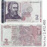 Два лева выпуска 2005 года. Болгария. Стоковое фото, фотограф Таня Тараканова / Фотобанк Лори