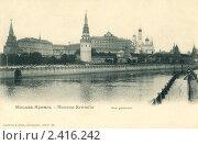 Купить «Кремль.  Дореволюционная открытка», фото № 2416242, снято 24 апреля 2019 г. (c) Карелин Д.А. / Фотобанк Лори