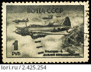 Советская почтовая марка с самолетом Ил-4 на черном фоне (1945 г.) Стоковая иллюстрация, иллюстратор Алексей Голубенко / Фотобанк Лори